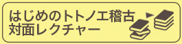 はじめのトトノエ稽古(対面レクチャー)