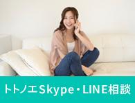 トトノエSkype・LINE相談